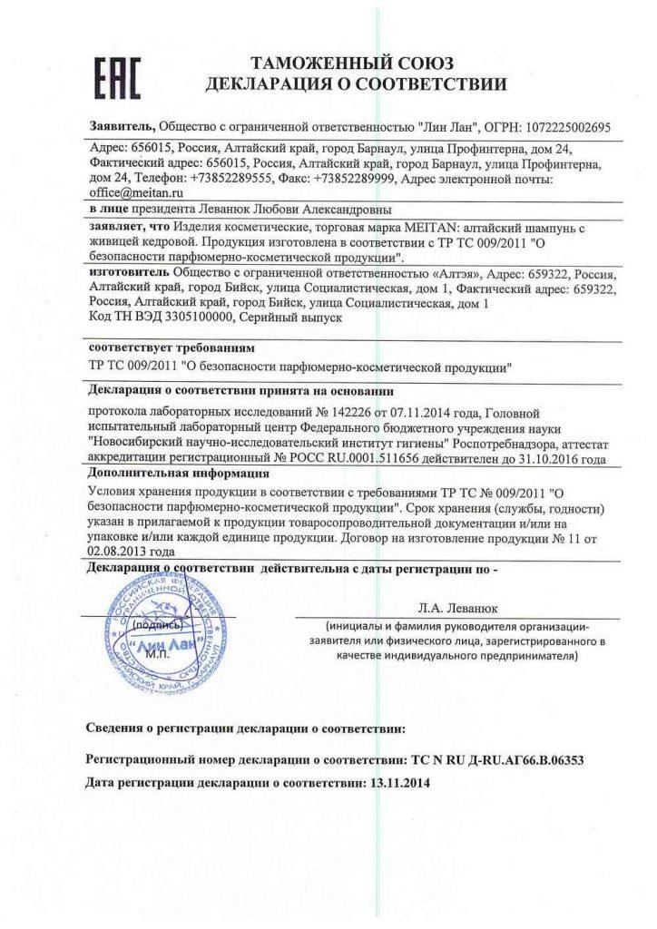 Сертификат алтея