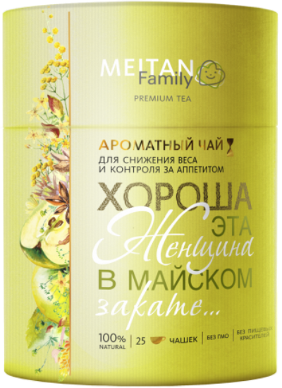 Ароматный чай для снижения веса и контроля за аппетитом «Хороша эта женщина в майском закате»